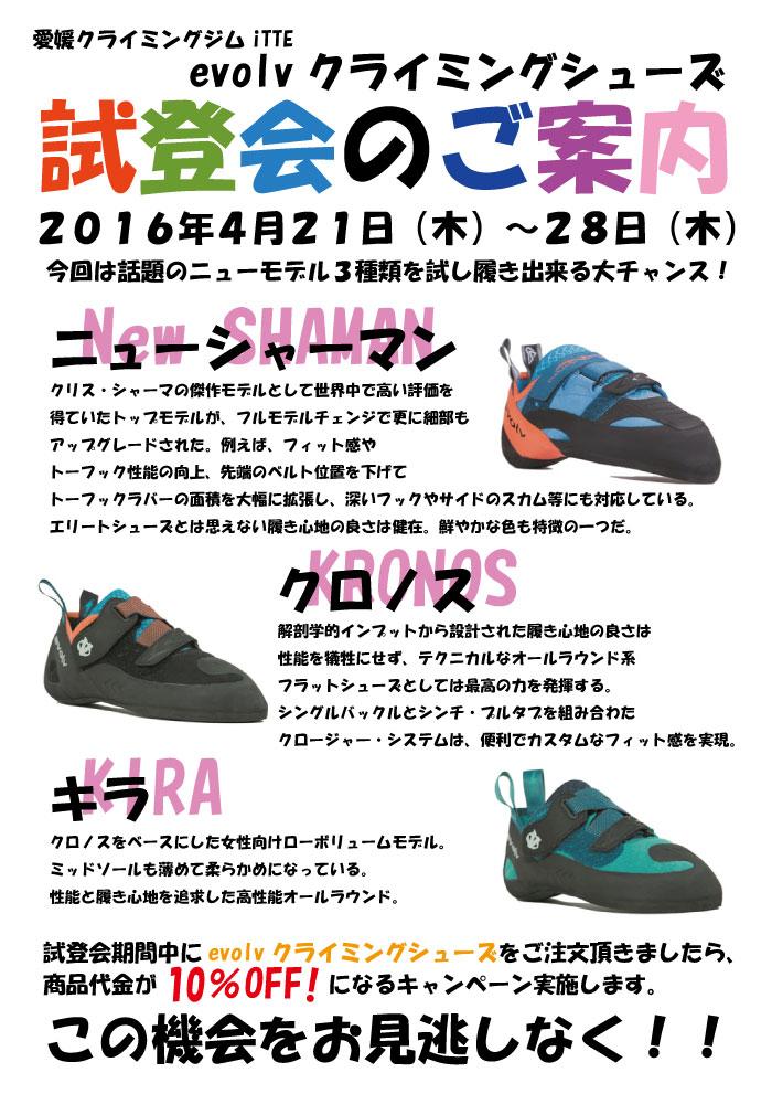 イボルブクライミングシューズ2016NEWモデル試登会のお知らせ